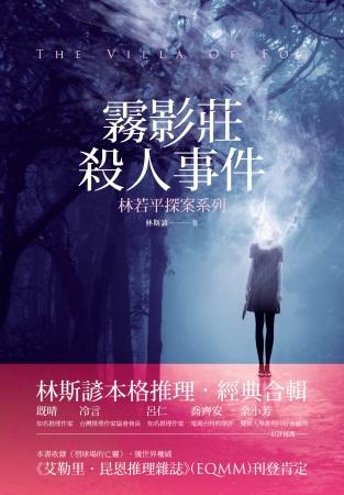 霧影莊殺人事件:林若平探案系列