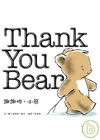 謝謝你,小熊