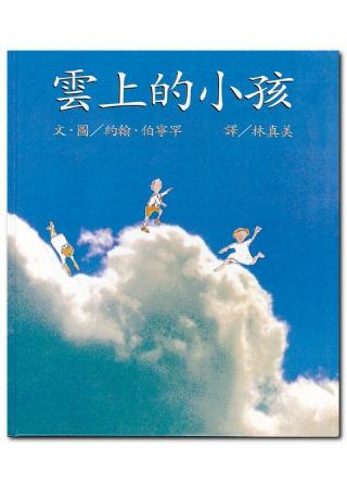 雲上的小孩(2版)