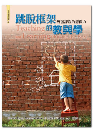 跳脫框架的教與學:啟發課程的想像力