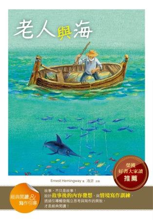 老人與海【經典閱讀&寫作引導】(25K軟皮精裝)
