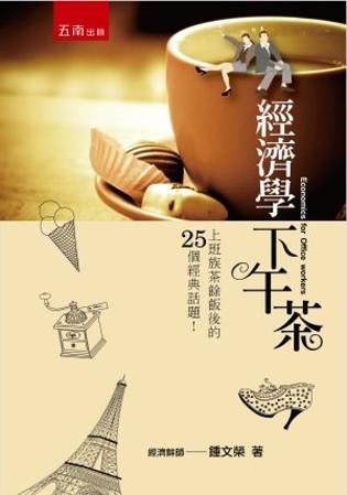 經濟學下午茶:上班族茶餘飯後的25個經典話題(第2版)