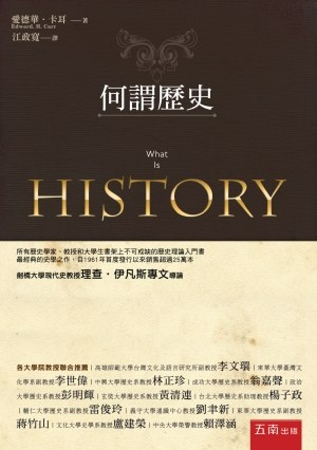 何謂歷史(第2版)