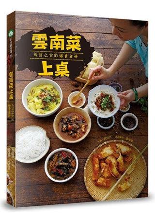 雲南菜上桌:馬幫之女的爆香食冊