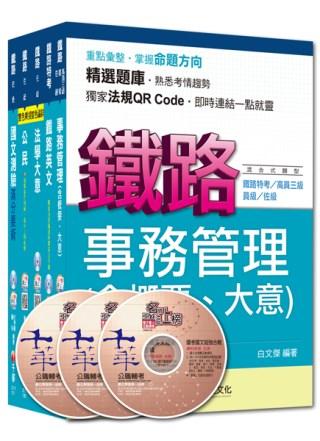103年鐵路特考《事務管理》(佐級)套書