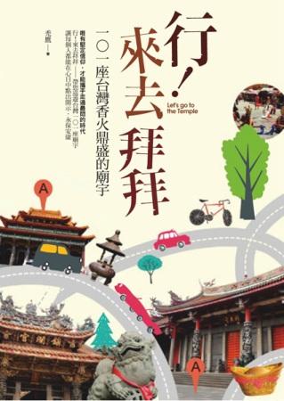行!來去拜拜:101座台灣香火鼎盛的廟宇