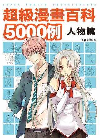 超級漫畫百科5000例:人物篇