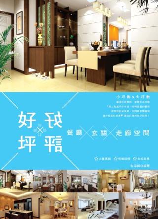 好坪×好評:餐廳/玄關走廊空間好感設計