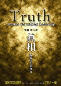 真相:喚醒內在領導力