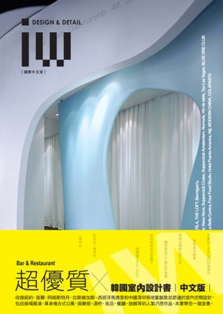 Interior World vol.06 國際中文版 食飲空間 Bar & Restaurant