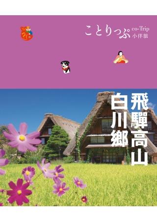 飛驒高山‧白川鄉小伴旅:co-Trip日本系列9