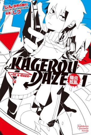 KAGEROU DAZE陽炎眩亂 01 -in a daze-