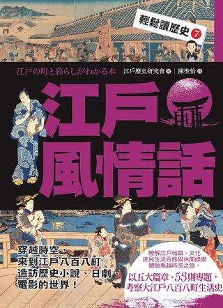 輕鬆讀歷史 7 江戶風情話