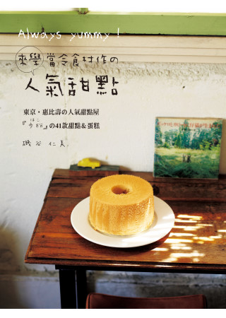 Always yummy!來學當令食材作的人氣甜點:東京‧惠比壽