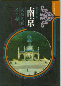 南京:龍蟠虎踞帝王都