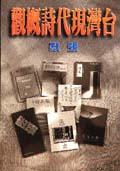 台灣現代詩概論