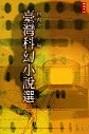 臺灣科幻小說選