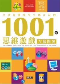 全世界優秀學生都在玩的1001個思維遊戲:左腦開發