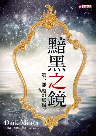 黯黑之鏡 第一部:魔幻旅程