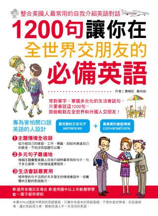 1200句讓你在全世界交朋友的必備英語