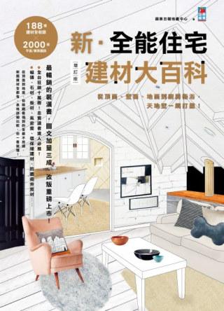 新.全能住宅建材大百科:從頂面、壁面、地面到廚房衛浴,天地壁一網打盡!增訂版