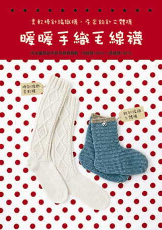 暖暖手織毛線襪