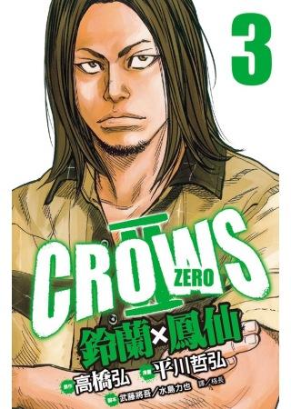 Crows Zero Ⅱ ~ 鈴蘭 × 鳳仙 ~ 3