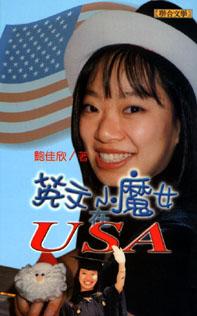 英文小魔女在USA