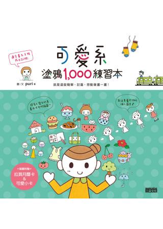 可愛系塗鴉1000練習本:就是這麼簡單、討喜、想動筆畫一畫!(隨書附贈拉頁月曆卡&可愛小卡)