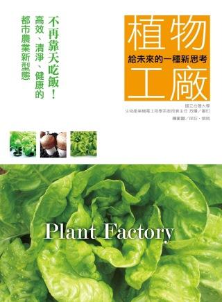 給未來的一種新思考 植物工廠:不再靠天吃飯!高效、清淨、健康的都市農業新型態