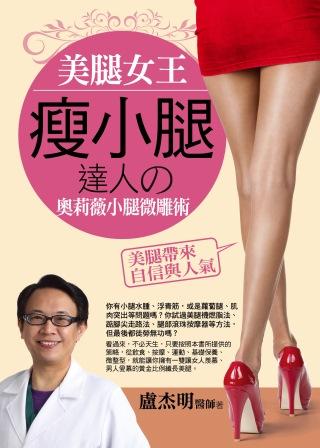美腿女王:瘦小腿達人