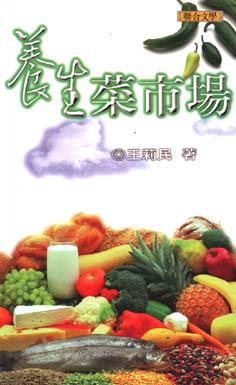 養生菜市場