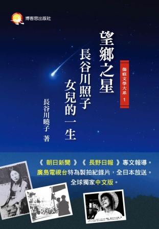 望鄉之星:長谷川照子女兒的一生