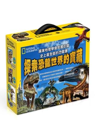 探索恐龍世界的寶藏(套書)