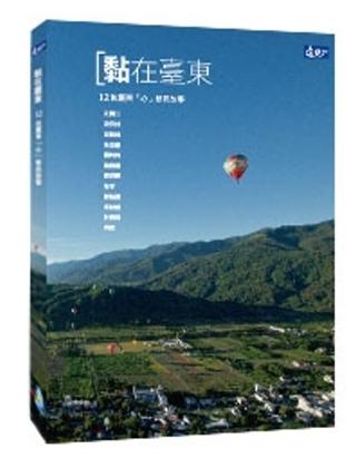 「黏」在臺東:12位臺東「心」移民的故事