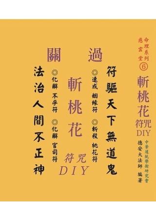 過關斬桃花符咒DIY
