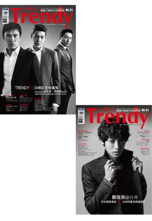 TRENDY偶像誌NO.51:韓國大勢新星來襲特輯