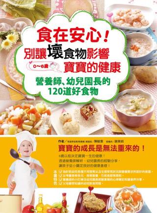 食在安心! 別讓壞食物影響寶寶的健康:營養師、幼兒園長的120道好食物