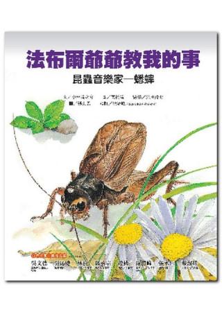 昆蟲音樂家:蟋蟀-法布爾爺爺教我的事