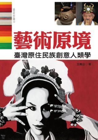 藝術原境:臺灣原住民族創意人類學