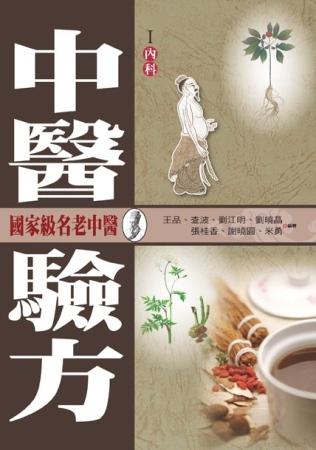 中醫驗方(I)