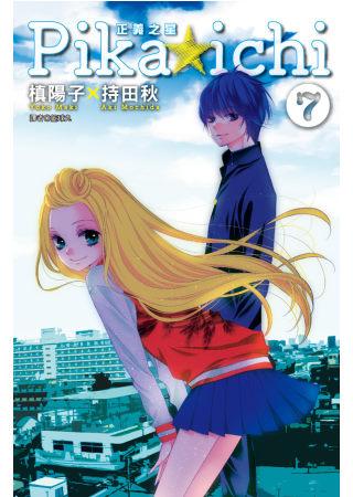 PIKA☆ICHI-正義之星(07)完