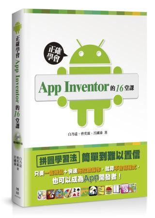 正確學會App Inventor的16堂課:只要一隻滑鼠+快速拖拉放操作,就算不會寫程式,也可以成為App開發者!