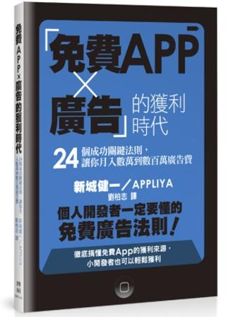 「免費App × 廣告」的獲利時代:24個成功關鍵法則,讓你月入數萬到數百萬廣告費