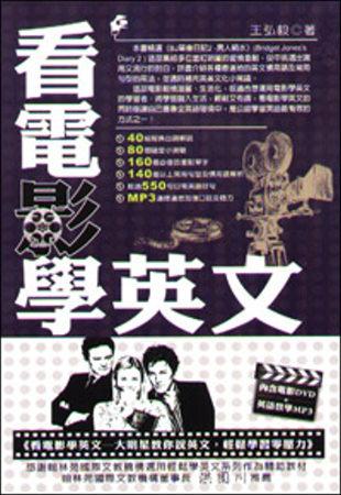 看電影學英文:BJ單身日記2(隨書附贈電影1DVD及教學MP3)