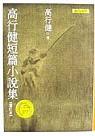 高行健短篇小說集(增訂本)