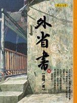 外省書(長篇小說)