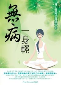 無病一身輕:身心靈完全健康手冊