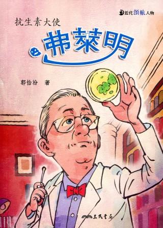 弗萊明:抗生素大使
