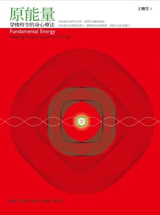 原能量:穿梭時空的身心療法